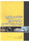 شناخت و کاربرد مواد و مصالح در صنعت ساختمان