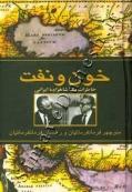 خون و نفت: خاطرات یک شاهزاده ایرانی