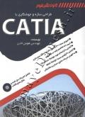 طراحی سازه و جوشکاری با catia