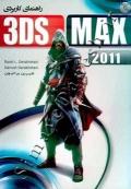 راهنمای کاربردی 3DS MAX 2011