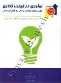 نوآوری در قیمت گذاری - نظریه های معاصر و تجربه های ایده ال