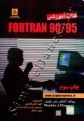 کتاب آموزشی FORTRAN 90/95