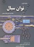 مقدمه ای بر توان سیال(جلد اول هیدرولیک صنعتی)
