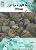 داده کاوی با نرم افزار WEKA