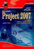 آموزش گام به گام Microsoft Project 2007