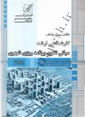 خلاصه مباحث کارشناسی ارشد مبانی نظری برنامه ریزی شهری