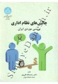 چالش های نظام اداری ( بررسی موردی ایران )