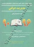 مجموعه سوالات کنکور دکتری (نیمه متمرکز) دانشگاه های سراسری مدیریت دولتی (96-90)