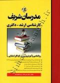 روانشناسی و آموزش و پرورش کودکان استثنایی