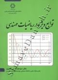 توابع ویژه در ریاضیات مهندسی