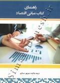 راهنمای کتاب مبانی اقتصاد
