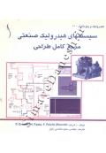 مرجع کامل طراحی سیستمهای هیدرولیک صنعتی