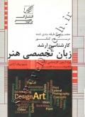 کارشناسی ارشد زبان تخصصی هنر
