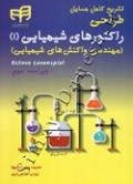 تشریح کامل مسائل طراحی راکتورهای شیمیایی (1) ویراست سوم