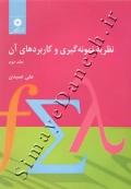 نظریه نمونه گیری و کاربردهای آن (جلد دوم)