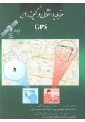 مقابله با اختلال در گیرنده های GPS