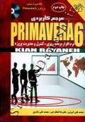 مرجع کاربردی Primavera 6