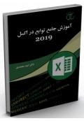 آموزش جامع توابع در اکسل 2019
