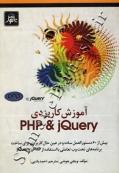 آموزش کاربردی PHP & jQuery