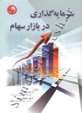سرمایه گذاری در بازار سهام