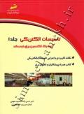 تاسیسات الکتریکی - جلد 1