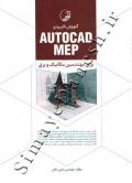 آموزش کاربردی AUTOCAD MEP  برای مهندسین مکانیک و برق