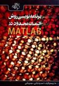 برنامه نویسی روش المان محدود در MATLAB