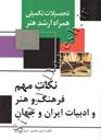 نکات مهم فرهنگ و هنر و ادبیات ایران و جهان ( ارشد هنر)