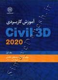 آموزش کاربردی civil 3d 2020 جلد اول