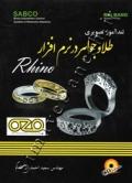تند آموز تصویری طلا و جواهر در نرم افزار Rhino