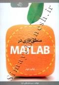 منطق فازی در MATLAB