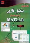 مقدمه ای بر منطق فازی با استفاده از MATLAB