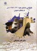 بازشناسی معماری دوره 1320-1357 ه.ش در بناهای عمومی
