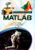 آموزش پیشرفته مباحث مهندسی مکانیک با MATLAB
