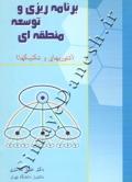 برنامه ریزی و توسعه منطقه ای (تئوریها و تکنیکها )