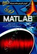 آموزش کاربردی مباحث پیشرفته مهندسی برق در MATLAB