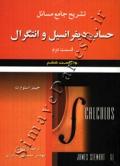 تشریح جامع مسائل حساب دیفرانسیل و انتگرال قسمت اول-جلد دوم