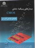 مبدل های سیگما _ دلتای CMOS راهنمای طراحی کاربردی