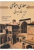 معماری اجتماعی خانه ایرانی ( ویراست دوم )