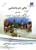 مبانی دیرینه شناسی (بی مهرگان، ایکنوفسیل ها ، گیاهان)- جلد اول