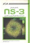 راهنمای مقدماتی nS-3