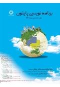 برنامه نویسی پایتون ( برای مهندسی به ویژه GIS )