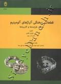 قطعات ریختگی آلیاژهای آلومینیم (خواص،فرایندها و کاربردها)