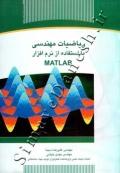 ریاضیات مهندسی با استفاده از نرم افزار MATLAB