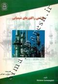 طراحی راکتورهای شیمیایی