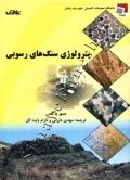 پترولوژی سنگ های رسوبی