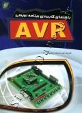 راهنمای کاربردی برنامه نویسی AVR