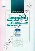 حل تشریحی مسائل راکتورهای شیمیایی (اکتاو لونسپیل) - جلد اول - دوره کارشناسی