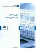 فهم و تحلیل عملکرد مالی بانک ها