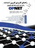 راهنمای کاربردی کاربری OPNETبرای شبیه سازی شبکه های کامپیوتر